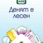 АБВ с нов дизайн на пощенските кутии