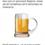 Моето първо Facebook приложение – Черпи една бира