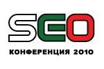 SEO конференция 2010