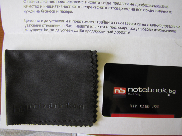 VIP карта & Кърпичка
