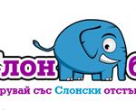 Слончето видя бял свят…