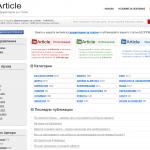 Директория за статии – inArticle с нов дизайн.