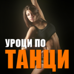 Предизвикателствa за малки и големи в школа по танци Dance with Veronique