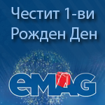Emag.bg празнува своят първи рожден ден с подаръци и намаления!