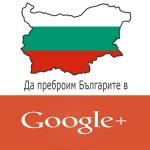 Колко Българи ползват Google+?