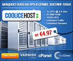Преглед на услугите на CooliceHost – Какво трябва да знаете за тях?
