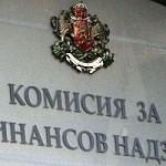 ЕК е уведомена за неспазване на европейското законодателство от страна на КФН